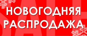 Новогодняя распродажа ПРОДОЛЖЕНИЕ!